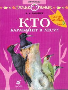 Кто барабанит в лесу? Книга для чтения детям