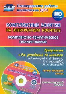 """Комплексно-тематическое планирование по программе """"От рождения до школы"""". 1 младшая группа (+CD)"""