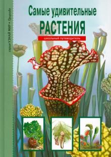Самые удивительные растения