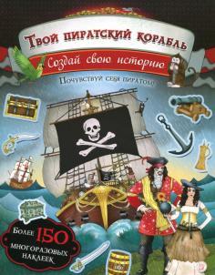 Создай свою историю. Твой пиратский корабль