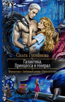Галактика. Принцесса и Генерал - Ольга Гусейнова