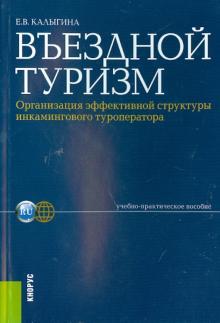 """Книга: """"Въездной туризм. Организация эффективной структуры ..."""