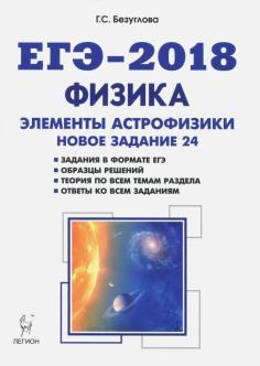 "ЕГЭ-2018. Физика. Раздел ""Элементы астрофизики"""