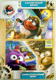 Смешарики. Пинкод. Солнечный бриз + Параллельный мир (DVD)