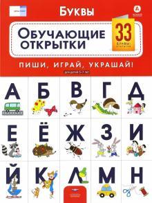 Буквы. Обучающие открытки. 33 буквы-открытки для детей 5-7 лет. ФГОС ДО
