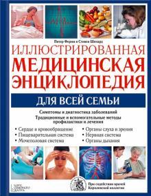 Иллюстрированная медицинская энциклопедия для всей семьи - Ферми, Шепард