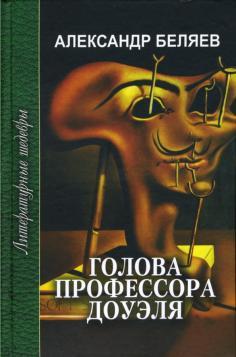 Литературные шедевры