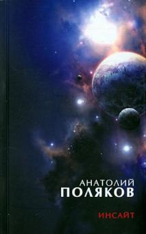 Инсайт: Три книги стихов, стихи разных лет - Анатолий Поляков