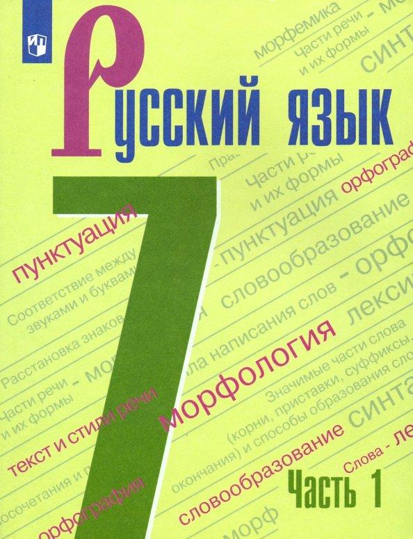 Русский язык 7 класс упражнение(номер) 254 баранов, ладыженская.