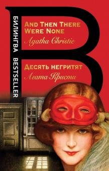 Десять негритят. And Then There Were None