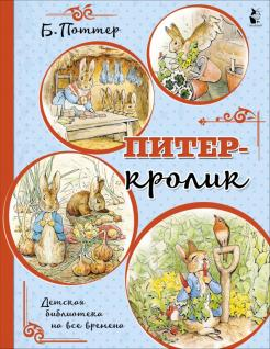 Беатрис Поттер - Питер-кролик обложка книги