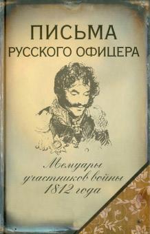 Письма русского офицера. Мемуары участников войны 1812 г.