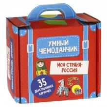 Умный чемоданчик. Моя страна - Россия