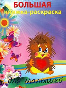 """Книга: """"Большая книжка-раскраска для малышей"""". Купить ..."""