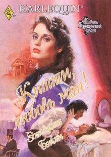 Китти, любовь моя!: Роман - Элизабет Бэйли