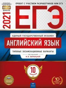 Вербицкая, Родоманченко, Ходакова - ЕГЭ 2021 Английский язык. Типовые экзаменационные варианты. 10 вариантов обложка книги