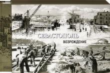 Севастополь. Освобождение. Возрождение. 1944-1954
