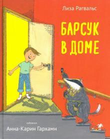 Барсук в доме - Лиза Рагвальс