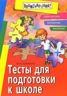 Тесты для подготовки к школе: Развитие речи, математика, мышление - Анна Герасимова