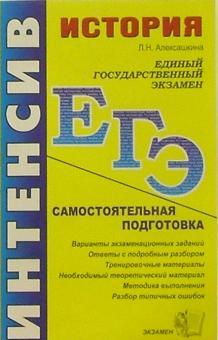 История: Самостоятельная подготовка к ЕГЭ - Людмила Алексашкина