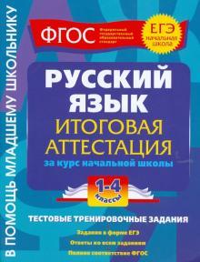 Русский язык. Итоговая аттестация. 1-4 классы. Тестовые тренировочные задания. ФГОС
