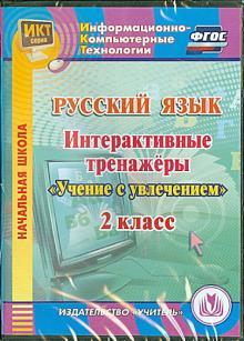 """Русский язык. 2 класс. Интерактивные тренажеры """"Учение с увлечением"""" (CD)"""