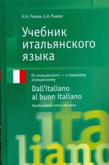 Учебник итальянского языка. Продвинутый этап обучения