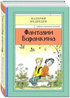 Фантазии Баранкина. Книга 4