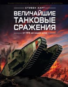 Величайшие танковые сражения от 1916 до наших дней - Стивен Харт