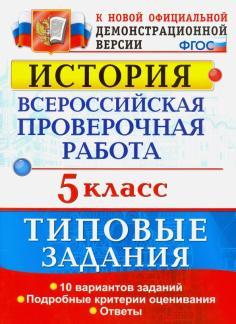 История. 5 класс. Всероссийская проверочная работа. ФГОС