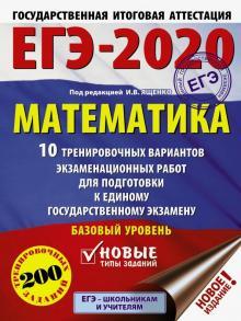 ЕГЭ-2020. Математика. 10 тренировочных вариантов экзаменационных работ для подгот. к ЕГЭ. Базовый ур