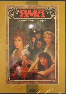 Яма (DVD)