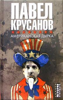 Американская дырка: Роман - Павел Крусанов