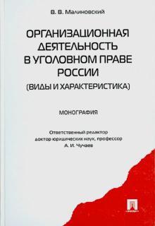 Организационная деятельность в уголовном праве России. Виды и характеристика. Монография