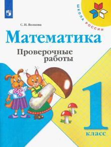 Математика. 1 класс. Проверочные работы