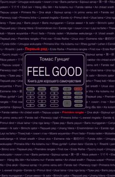Feel Good. Книга для хорошего самочувствия