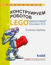 Конструируем роботов на LEGO® MINDSTORMS® Education EV3. В поисках сокровищ - Рыжая, Удалов