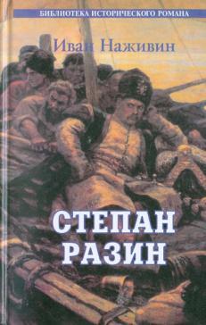Библиотека исторического романа