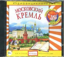 Московский Кремль. Аудиоэнциклопедия (CDmp3)