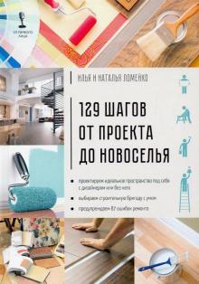 129 шагов от проекта до новоселья