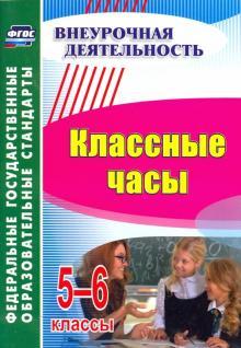 Классные часы. 5-6 класс - Михайлина, Пименова, Калашникова