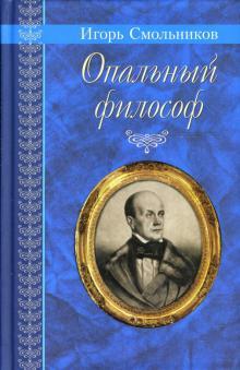 Опальный философ: Повести и рассказы