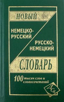 Новый немецко-русский и русско-немецкий словарь: 100 000 слов и словосочетаний