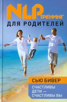 Счастливы дети - счастливы вы. НЛП-тренинг для родителей