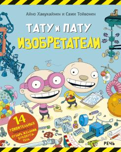 Айно Хавукайнен - Тату и Пату. Изобретатели обложка книги