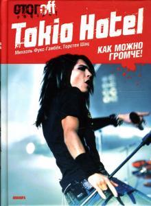 Tokio Hotel: Как можно громче!
