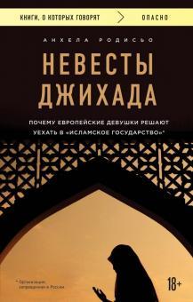 """Невесты Джихада. Почему европейские девушки решают уехать в """"Исламское Государство"""""""