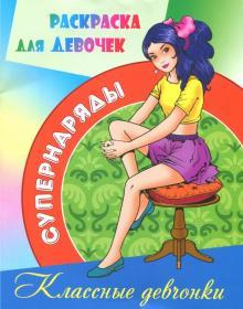 """Книга: """"Раскраска для девочек """"Классные девчонки"""""""". Купить ..."""