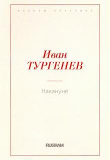 Накануне - Иван Тургенев