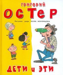 Дети и Эти - Григорий Остер